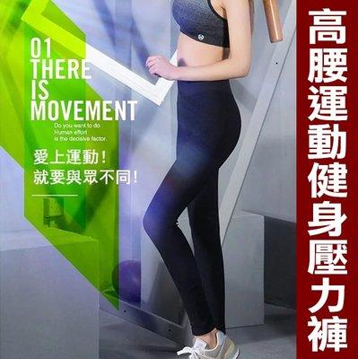 高腰運動健身壓力褲 戶外健身 排汗褲