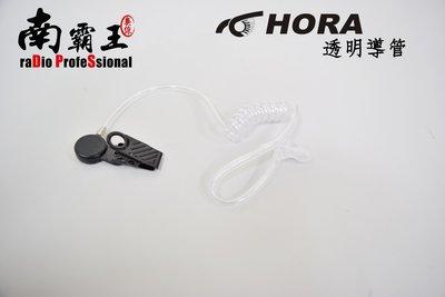 ~No1南霸王 無線~透明空氣導管 麥克風 耳機 HR 802G型號適用 AF-46 HYT MTS