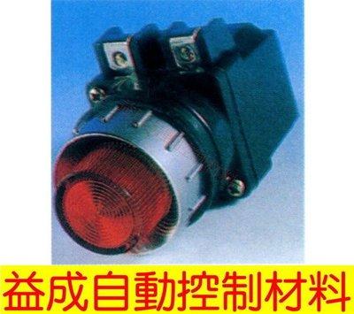 【益成自動控制材料行】TEND 30φ傳統護圈平頭指示燈 普通燈泡TPFR-302