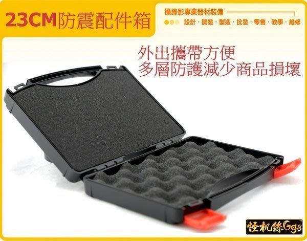 怪機絲 23CM 防震 配件 工具 箱 塑膠 工具 盒 含 海綿 包裝 產品 精密 儀器 022-0005-003