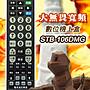 全新適用大無畏寬頻數位機上盒遙控器STB- 10...