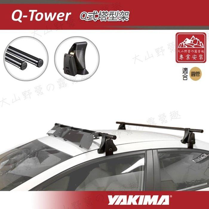 【大山野營】安坑特價 YAKIMA Q-Tower Q式塔型架 活動式 行李架 車頂架 旅行架 置物架