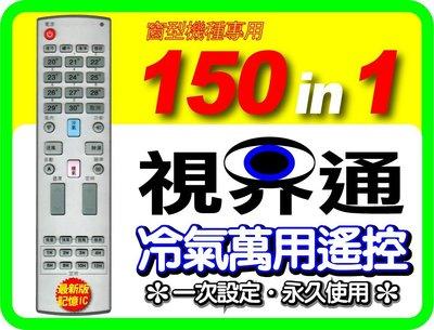 【視界通】窗型冷氣機種萬用遙控器_ 適用 Chunghsin 中興資訊家 AH-322MT 新北市