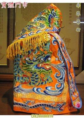 新合成佛具繡莊 1尺3神穿含奉帽 手工 平繡 金蔥+銀蔥 彩鱗 雙龍吐水 雙龍搶珠 招財 神衣 神明衣 龍袍 披風
