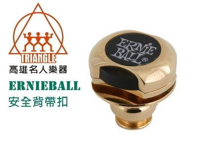 【名人樂器】Ernieball  SUPER LOCKS GOLD 安全背帶扣 金色 GOLD