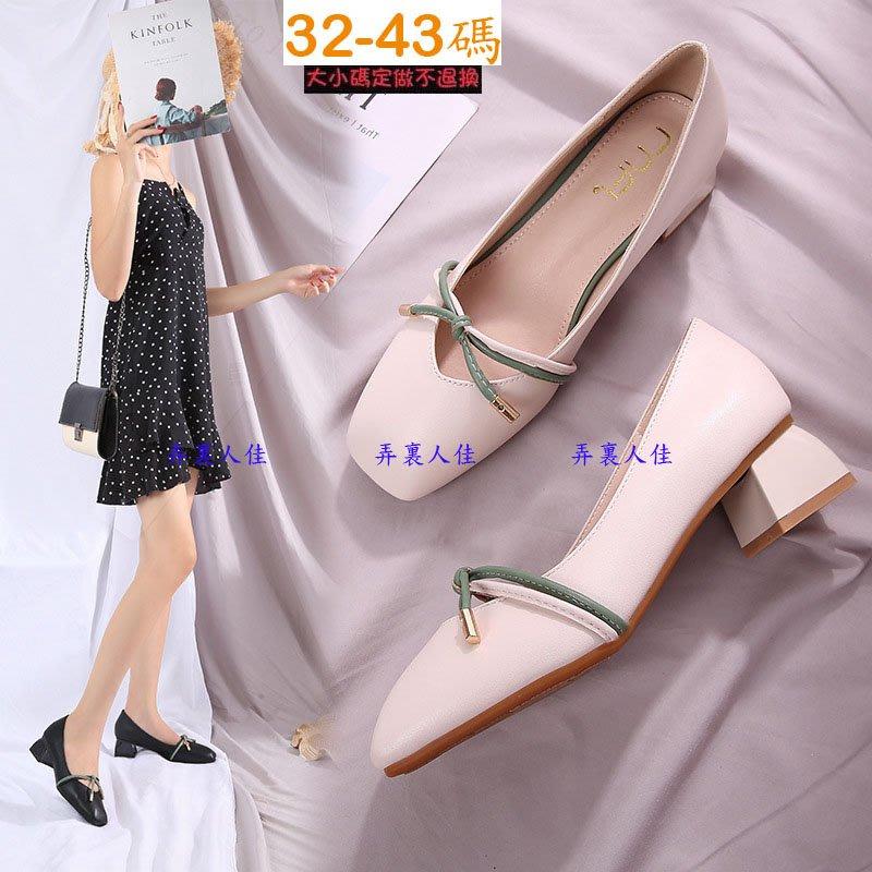 ☆╮弄裏人佳 大尺碼女鞋店~32-43 韓版 小清新 甜美扭結設計 復古方頭 時尚百搭 寬版 粗跟 單鞋 ASS89二色