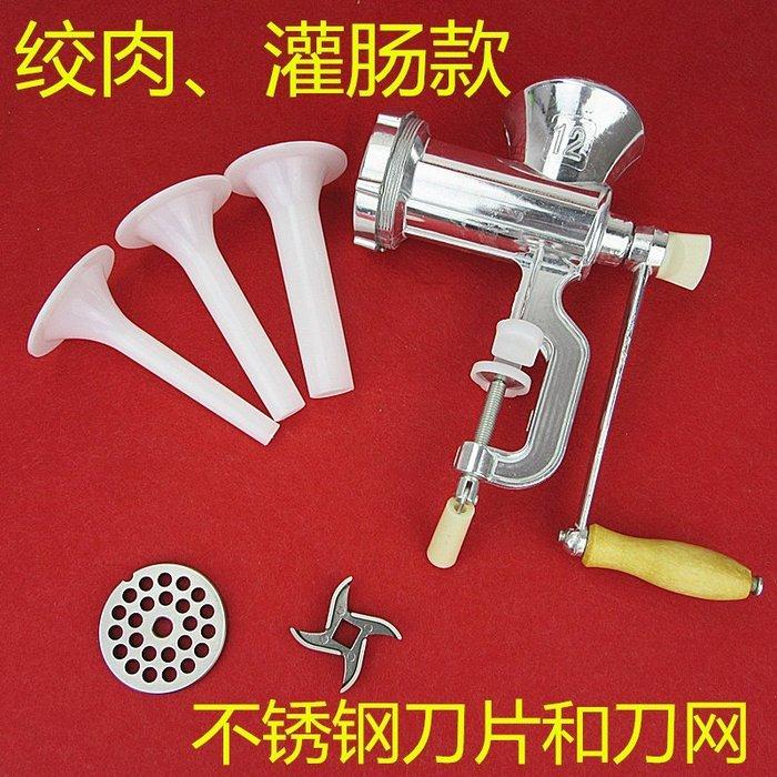 家用灌腸機绞肉機手摇小型香肠機不锈钢刀碎肉機