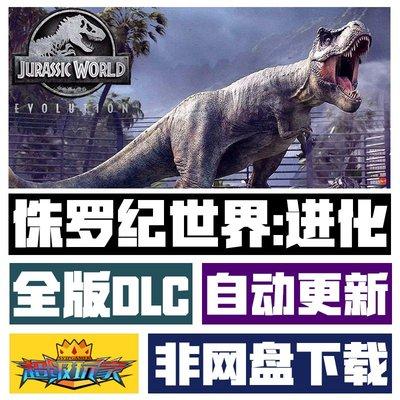 侏羅紀世界進化簡體中文版全DLCs+修改器+攻略PC電腦單機遊戲自動更新免steam Jurassic World Evolution(1080)