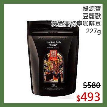【光合作用】綠源寶 黃金曼特寧咖啡豆 227g 天然、非基改、友善環境 印尼蘇門達臘
