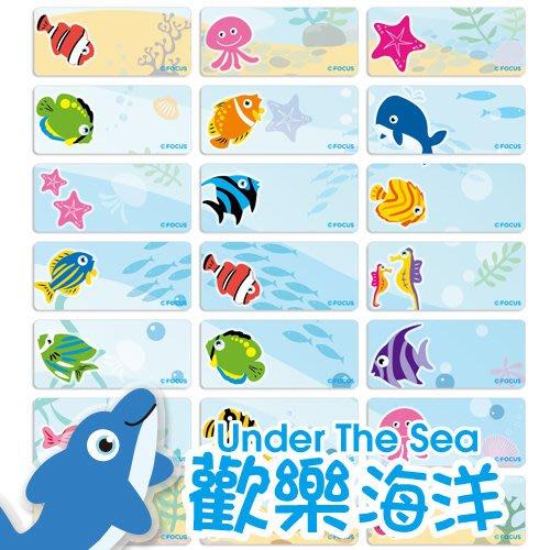 熊爸貼紙 最新 歡樂海洋 水世界  姓名貼紙 中尺寸 台灣製 防水 165張120元