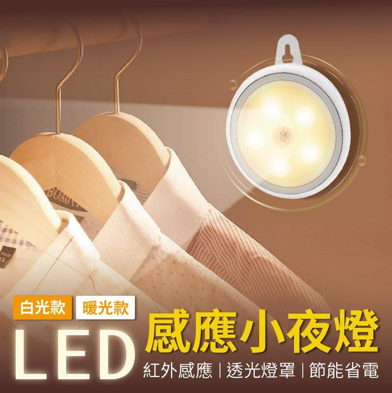 【人來即亮!小巧易安裝】LED感應夜燈 紅外線感應燈 自動感應燈 感應夜燈 照明燈 床頭燈 小夜燈 夜燈