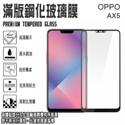 9H滿版 亮面 6.2吋 OPPO AX5 歐珀 鋼化玻璃手機螢幕保護貼/強化玻璃