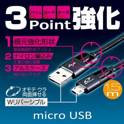 SEIWA Micro傳輸充電線(1.5m)黑 D520