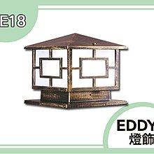 Q【EDDY燈飾網】(EE25) 戶外庭園燈 室外造景燈 日式和風 路燈 經典立柱燈 壓鑄鋁 民宿愛用其他燈具