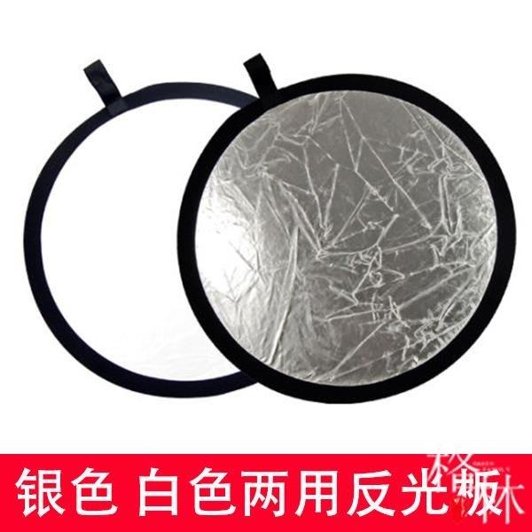 110CM銀白雙面反光板二合一可折疊補光板攝影板GLSJ8157