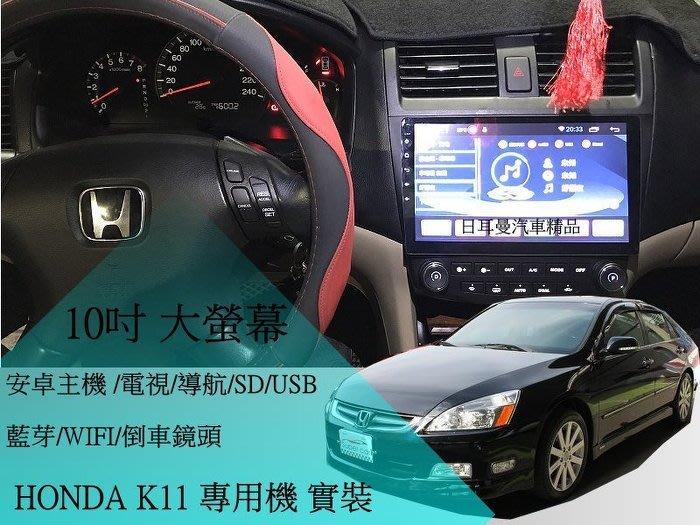 HONDA 雅歌 K11 升級