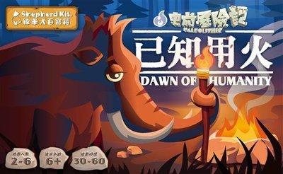 大安殿實體店面 免運 綿羊犬 已知用火擴充 Paleolithic Dawn of humanity繁體中文正版益智桌遊