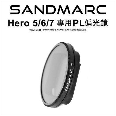 【薪創台中】SANDMARC Gopro Hero5/6/7 專用 PL偏光鏡 KARMA 空拍適用 運動攝影機