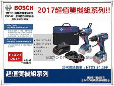 【台北益昌】來電最低!!BOSCH GDR 18V-EC + GSB 18V-EC 鋰電 無刷 衝擊起子機 震動電鑽