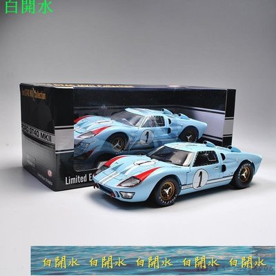 汽車模型 汽車造型 生日禮物福特GT40 MKII 謝爾比眼鏡蛇 ACME原廠1:18賽車仿真合金汽車模型--白开水