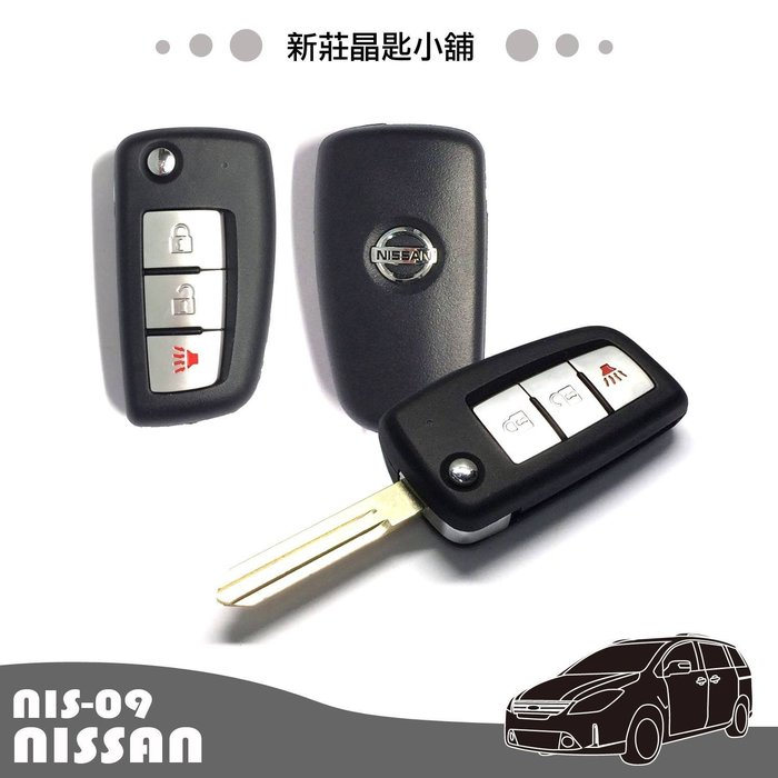 新莊晶匙小舖 無限 INFINITI FX35 FX45 QX4 G35 遙控器 摺疊鑰匙 增加 複製晶片鑰匙