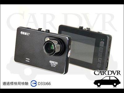【CAR DVR專賣館】送32G10C記憶卡 攝錄王 超薄新型Z1+ 1080P/停車監控 行車紀錄器