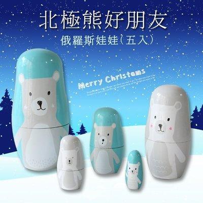 交換禮物 北極熊 聖誕節 收納罐 許願娃娃 俄羅斯 ( 北極熊好朋友俄羅斯娃娃-5入 ) 現貨 擺飾 iHOME愛雜貨