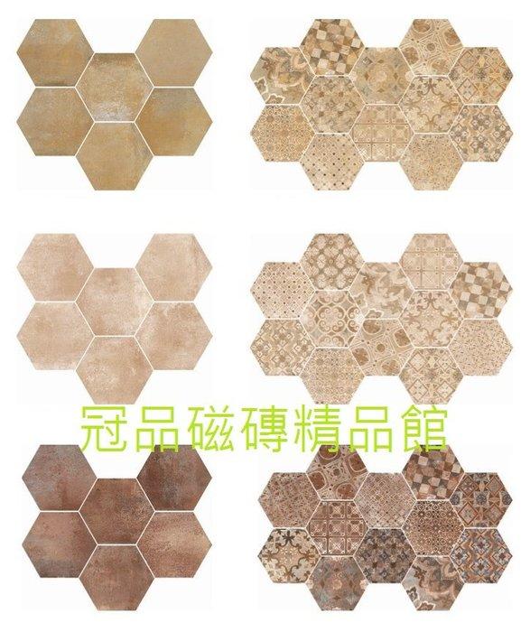 ◎冠品磁磚精品館◎義大利進口精品 馬賽六角素磚(三色)及花磚(三色)–18X21CM