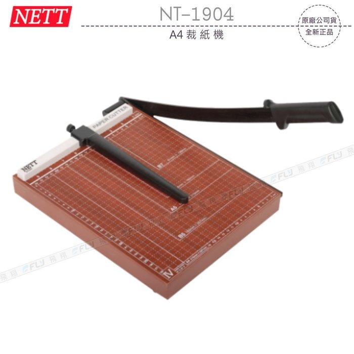 《飛翔無線3C》NETT NT-1904 A4 裁紙機│公司貨│鋼製裁刀 底座木質防滑