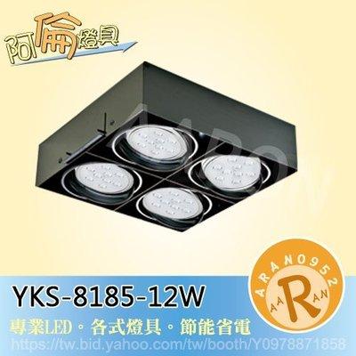 Q【阿倫燈具】《YKS-8185-12》無邊 方形崁燈 可調角度   聚光型 AR111 LED 12W