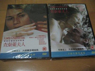 全新影片《查泰萊夫人上+下》DVD 法國凱薩獎 最佳影片最佳女主角等五項大獎
