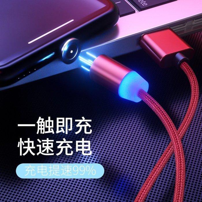 2A 強力磁吸 快速 充電線 三用 充電線 Lightning 安卓 Type-C 傳輸線 快充線