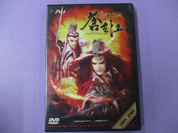 【大謙】《 霹靂神州2 之蒼玄泣 (共23碟.46集) 》台灣正版二手DVD