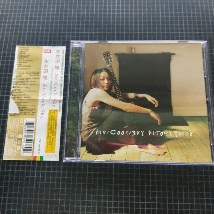 ※藏樂小舖※ (日文CD) 矢井田瞳~AIR COOK SKY (附側標)