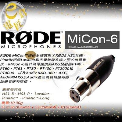 『e電匠倉』RODE MiCon-6 AKG / Audix 發射器 轉接頭 收音 Lavalier PinMic 預購