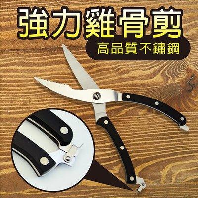 強力雞骨剪 HW-317 廚房剪刀 1入