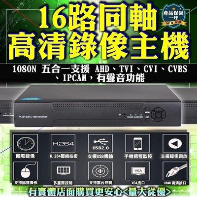 雲蓁小屋【60113-166 16路AHD錄像機1080N 保固1年】主機監視器 錄影機 IP數位 攝影機錄像機 攝像頭