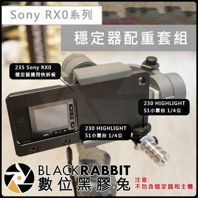 數位黑膠兔【235 Sony RX0 II 穩定器配重套組 含砝碼】 一代適用 適配器 三軸 轉接板 配重塊 安裝架