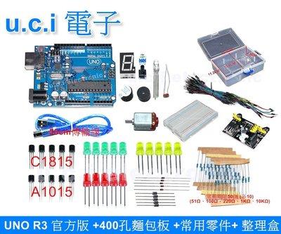 【UCI電子】Arduino 全相容 原廠晶片 UNO R3《基礎實驗包+整理盒+麵包板套組》