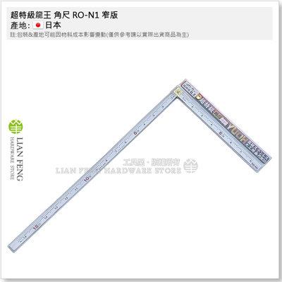 【工具屋】*含稅* 超特級龍王 角尺 RO-N1 窄版 25×45 台尺/公分 亮面 大工用曲尺 角厚木工直角尺 日本製