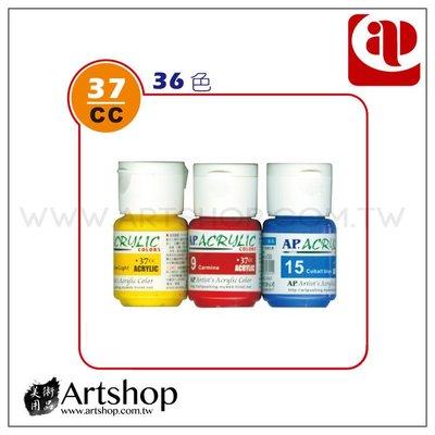 【Artshop美術用品】AP 韓國 壓克力顏料 37ml (一般色) 單罐 36色可選