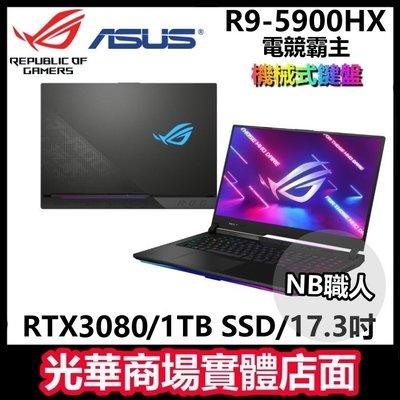 【NB職人】R9獨顯 RTX3080/64G ROG 華碩ASUS 電競 筆電 G733QSA-0041A5900H