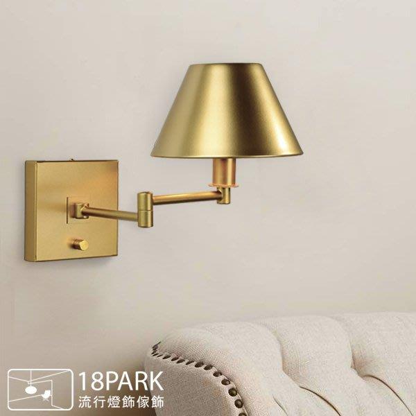 【18Park 】金屬工藝 Mark [ 馬可壁燈(升級版)-可移動 ]