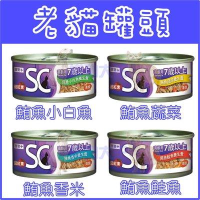*貓狗大王*亞米3C機能貓罐系列----SC老貓 貓罐  70g/罐