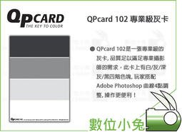 數位小兔【QPcard 102 專業級灰卡】四色灰卡 校正 白平衡 商攝 商業 人像 瑞典 35色卡 色卡 色溫 黑白