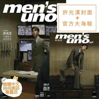 (現貨)《想見你》許光漢封面專訪+官方巨幅海報【風度men's uno 2020年5月號】