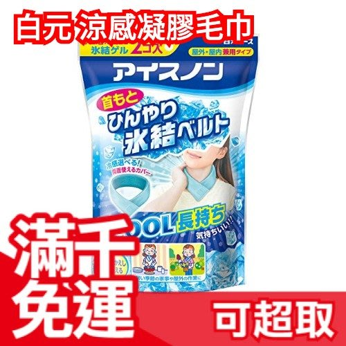 日本製 白元 涼感凝膠毛巾 凝膠2入組 超涼感cool 外出 遠足 露營 ❤JP PLUS+