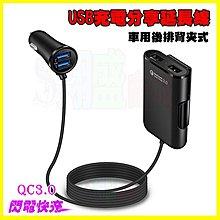 【安全閃電快充QC3.0】3.1A車用前座+後座4孔USB車充 四孔汽車點煙器 USB延長線充電器車充後座分享器