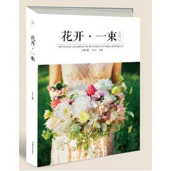 2【園藝 盆景】花開 一束(該書是一本關於花束花藝設計的讀物)