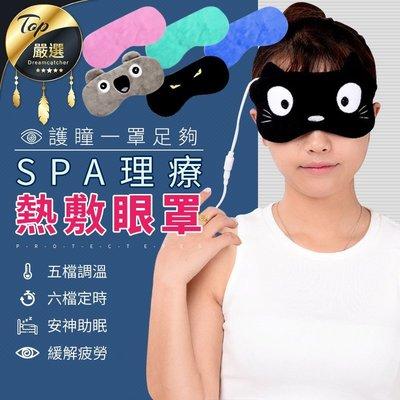 現貨一年保固!四代USB熱敷眼罩◎五檔調溫 六段定時◎SPA熱敷 USB眼罩 黑眼圈乾眼非花王蒸氣眼罩【HNH6C1】